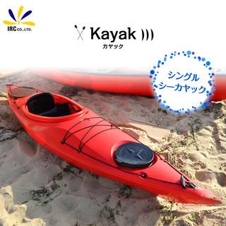 シングルシーカヤック kayak05 新品未使用