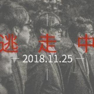 逃走中 -2018.11.25-