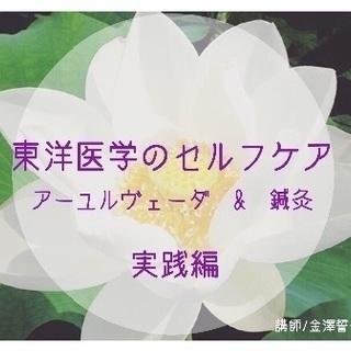 東洋医学のセルフケア  アーユルヴェーダ  &  鍼灸    実践編