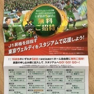 東京ヴェルディ公式戦ホームゲームチケット