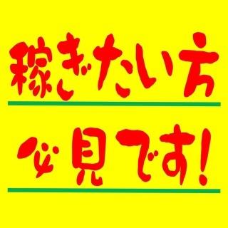 新たなスタートへ!☆入社祝金20万円 ☆時給1,420円~ ☆月収...