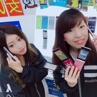 社員募集 未経験歓迎 携帯販売のお仕事です 25万円~ ご紹介料...