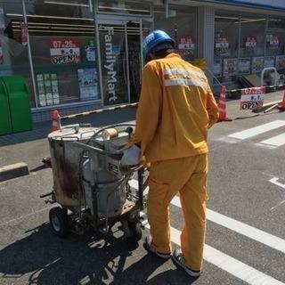 急募!土木塗装業(道路、駐車場のライン引き)