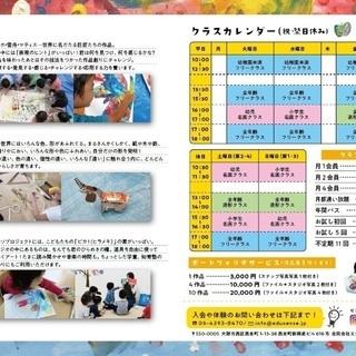 ピカソプロジェクト〜ひらめきスタジオ〜