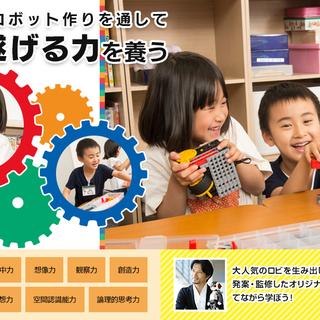 ロボット教室 無料体験会