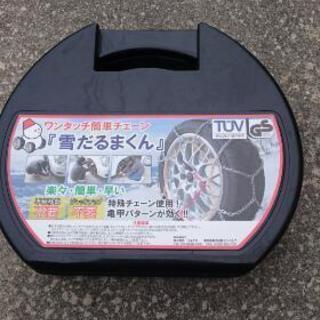 新品未使用 タイヤチェーン