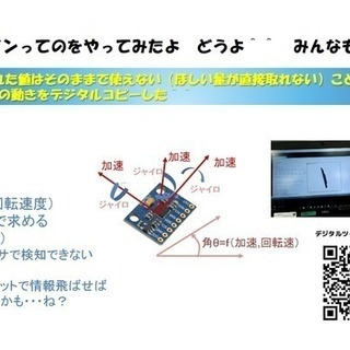 IoT(電子工作)の教室。少人数ハンズオンでセンサーやモータのプロ...