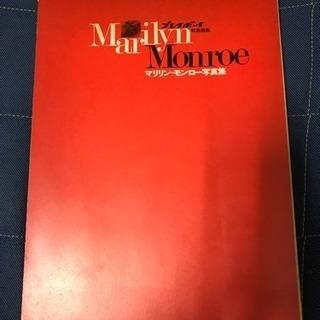 昭和46年発刊 マリリン・モンロー写真集