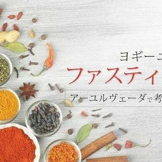 【4/5-6】ヨギーニのためのファスティング(断食)講座(2日間)