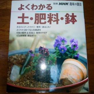 よくわかる土・肥料・鉢 NHK出版