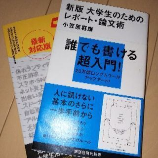 大学入学の際の参考に。中古本2冊セット、譲ります!