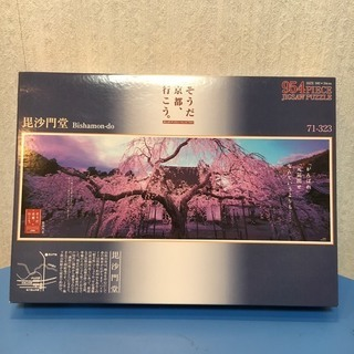 取引完了 ジグソーパズル 954ピース 額付 (そうだ京都、行こ...