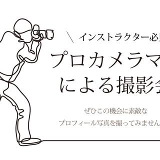 【4/25】プロカメラマンによるプロフィール写真撮影会