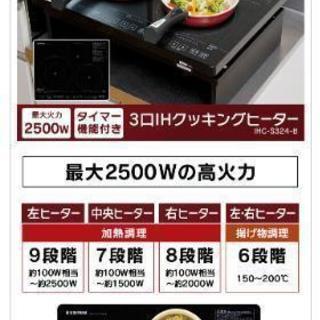 アイリスオーヤマ製 3口IHの画像