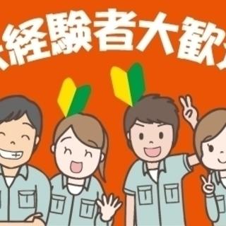 簡単作業!!時給1,000円◆◆プラスチック製品の検査・箱…