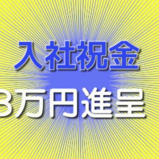 ★入社祝金3万円!!★急募!四条畷◆駅チカ◆完全週休二日◆超大手...