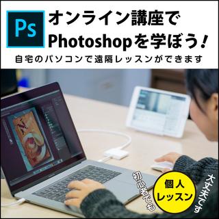 【松山】オンライン講座でPhotoshopを学ぼう!