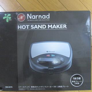 値下げ!!!Narnad ホットサンドメーカー 新品