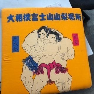 大入 相撲 座布団 クッション