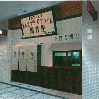 KASUYAヴィアあべのウォーク店【駅チカ♪通勤至便】ホルモン串&...