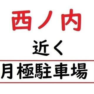 【緑町 月極駐車場】西ノ内 看護学校から徒歩3分!(今なら最大7台...