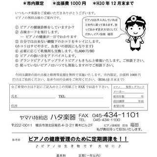 横浜市内限定 ピアノ点検キャンペーンの画像