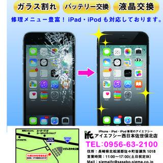 11月17日新規オープン!iPhone修理、各種ケース、アクセサリなど!