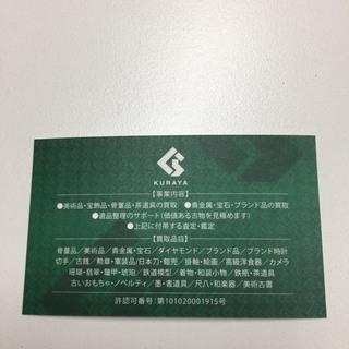 札幌市 西区『終活 なら くらや札幌西店へ』小樽市も対応可