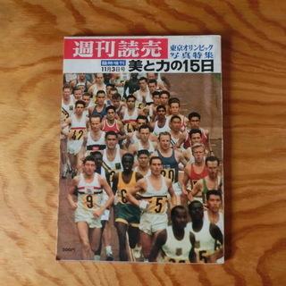 東京オリンピック 1963年 昭和39年 週間読売の画像