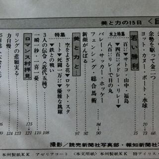 東京オリンピック 1963年 昭和39年 週間読売 - 売ります・あげます