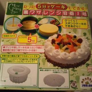 伊東家の食卓ケーキメーカー