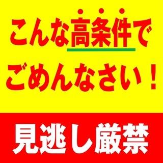 (^^)/【旅行感覚で出稼ぎ(^^♪】★初任給から月収30万円オー...