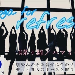 12月1日(土)動いて爽快、リフレッシュヨガ @茅ヶ崎/1000円