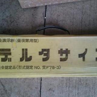 停止表示板 未使用品 1
