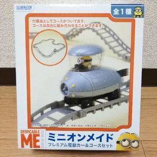 【新品未開封】ミニオンズ ミニオンメイド 電動カー&コースセット