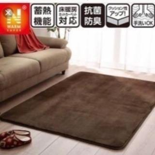 200×250 ニトリ Nウォーム ラグ マット カーペット 絨毯