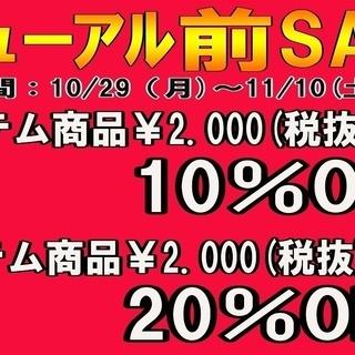 """本日最終日!【リニューアル""""前""""セール】は今日までです!"""
