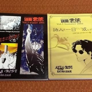 【マンガ・古本】悪態の別冊、AQUA ROSEの2冊セット 高口...