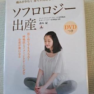 【出産本】ソフロロジー出産 DVD付