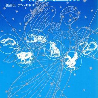 二次元占星術 -あなたの性格・相性・運勢を決める144類型- の本を売りますの画像
