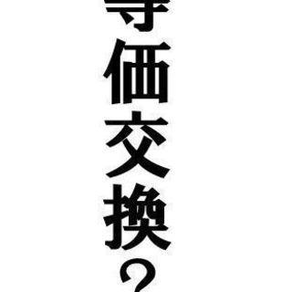 不動産の有効活用 東京 沖縄 全域