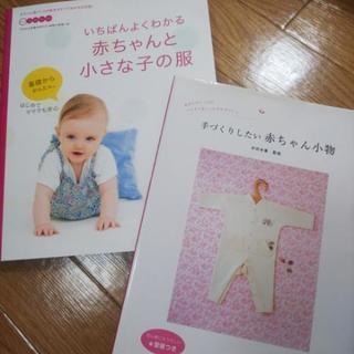 型紙つき!赤ちゃん 服・小物づくり 本