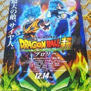 ☆値下げ☆ドラゴンボール☆ワールドプレミア in 日本武道館 試...
