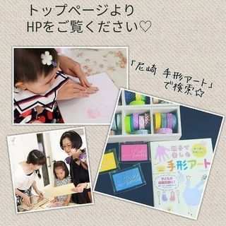 【手形アート】JR尼崎☆プレゼントを作ろう