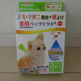 ※値下げ! ☆ドギーマン 犬用ノミ・マダニ・蚊よけ 薬用ペッツプ...