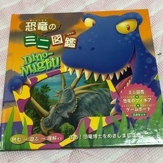★ 恐竜のミニ図鑑 ★