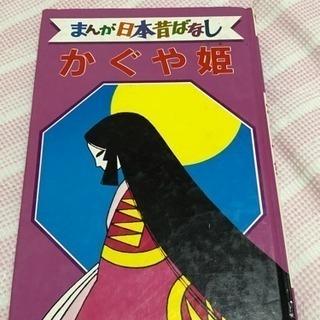 ★ まんが日本昔話ばなし かぐや姫 ★子供向け