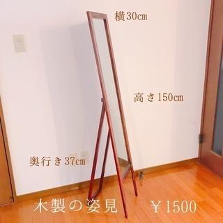 木製の姿見
