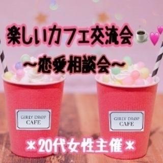 *20代女性主催* 〜お仕事帰りに恋愛相談 交流会♡〜