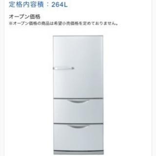 急募 冷蔵庫264L